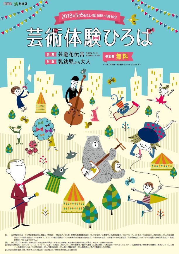 2018年5月5日芸術体験ひろばにて「森の五重奏団」が公演を行います。