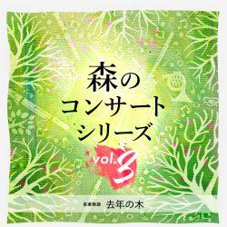 森の五重奏団/森のコンサートシリーズ